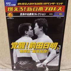 """Thumbnail of """"燃えろ!新日本プロレス  Vol.16 DVD"""""""
