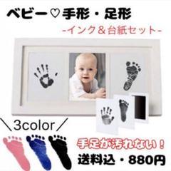 "Thumbnail of ""手形 ベビー 手形 足形 誕生日"""
