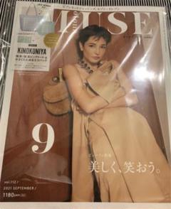 "Thumbnail of ""オトナミューズ 9月号 雑誌のみ"""