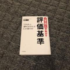 """Thumbnail of """"人事の超プロが明かす評価基準"""""""