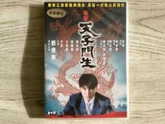 "Thumbnail of ""【未開封】DVD『衝撃 天子門生』アンディ・ラウ、ジョイ・ウォン 香港版"""