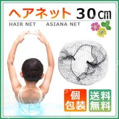 """Thumbnail of """"ヘアネット 30cm 子ども お団子 シニョン バレエ 10枚 黒"""""""