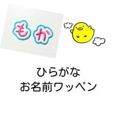 "Thumbnail of ""ひらがな 一文字 お名前ワッペン 刺繍 ワッペン もか"""