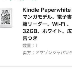 "Thumbnail of ""Amazon Kindle Paperwhite Wi-Fi 32GB ホワイト"""