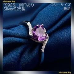"Thumbnail of ""新品☆紫☆ハート型☆シルバー925☆ジルコニア☆フリーサイズ☆リング 指輪"""