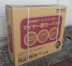 "Thumbnail of ""お買得!新品未開梱品日立マイヤー調カーペット3畳用HLU-3007A"""