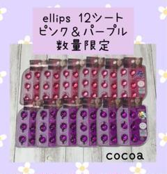 "Thumbnail of ""数量限定 ellips エリップス  ヘアビタミン ピンク&パープル 12シート"""