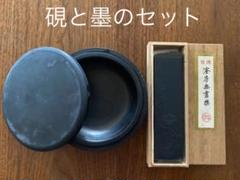 """Thumbnail of """"硯と墨のセット"""""""