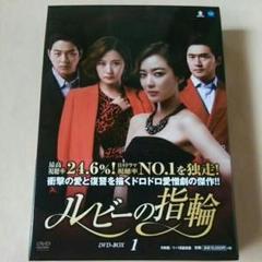 "Thumbnail of ""ルビーの指輪 30巻セット(5巻欠) DVD レンタル落ち 日本語字幕"""