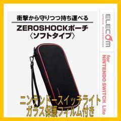 "Thumbnail of ""Nintendo Switch Lite ポーチ ニンテンドースイッチライト"""