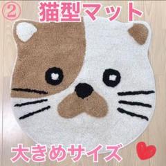 "Thumbnail of ""【新品】かわいい 猫 マット② ダイカット 顔型 玄関マット バスマットなどに♡"""