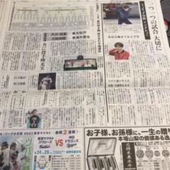 "Thumbnail of ""宇野昌磨 中日新聞"""