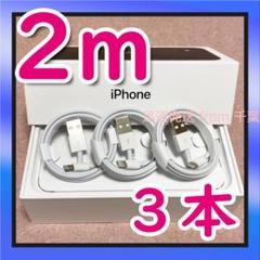 "Thumbnail of ""2m3本 充電器 ライトニングケーブル 特価 正規品 同等 iPhone"""