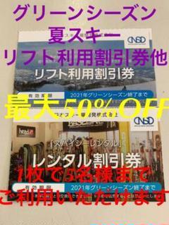 """Thumbnail of """"日本駐車場開発 日本スキー場開発 グリーンシーズン 夏スキー リフト利用割引券他"""""""