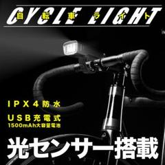 "Thumbnail of ""自転車ライト 自動点灯×防水×高輝度LED USB充電式"""
