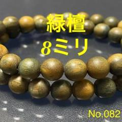 "Thumbnail of ""◆緑檀◆ 天然木ブレスレット 念珠 数珠 二周巻き No.082"""