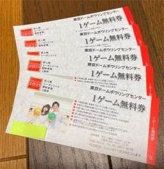 "Thumbnail of ""東京ドームボウリングセンター 1ゲーム無料券5枚"""