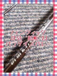 """Thumbnail of """"※フェンウィック GFS58SML-2J ″Paradise Valley″※"""""""