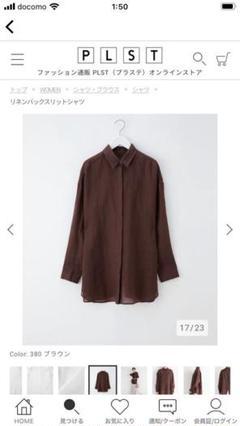 "Thumbnail of ""プラステ シャツ"""