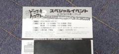 "Thumbnail of ""どこでもクエスト2 Blu-ray VOL.3 初回封入特典"""