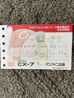 """Thumbnail of """"激レア カープチケット 半券 市民球場 2007年"""""""
