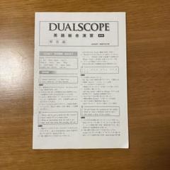 教科書 解答 デュアル スコープ 2