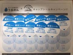 """Thumbnail of """"うるのん× LOHASUI キャップシール 11枚"""""""
