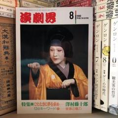 権 十郎 河原崎 過去の俳優祭 第1回~第10回