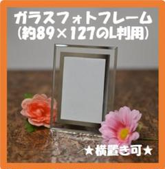 "Thumbnail of ""【送料無料/新品】ガラス製フォトフレーム 写真立て L判用"""