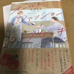 "Thumbnail of ""オールドファッションカップケーキwithカプチーノ 佐岸左岸"""