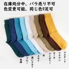 "Thumbnail of ""メンズ サイズ26~28 綿靴下  9足セット 普通丈 上質 仕事用"""