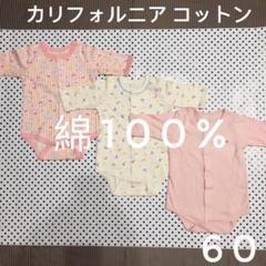 "Thumbnail of ""☆3枚セット☆ ベビー キッズ 女の子 60肌着 ロンパース 下着"""