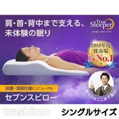 "Thumbnail of ""新品 セブンスピロー S シングルサイズ 低反発枕まくら トゥルースリーパー"""