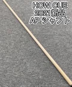 "Thumbnail of ""ビリヤードHOW APシャフト 新品未使用"""