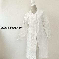"Thumbnail of ""MAMA FACTORY ママファクトリー スプリングコート ジャケット ロング"""