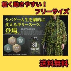 "Thumbnail of ""ギリースーツ 上下セパレート 専用収納袋付き 超軽量3Dメッシュ構造"""