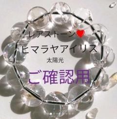 "Thumbnail of ""❤ラッキーブレス❤超高品質 超大玉16mm❤希少 天然ヒマラヤ虹入り水晶✨✨"""