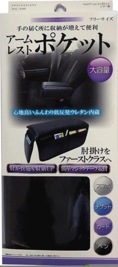 """Thumbnail of """"アームクッション 新品 黒 ブラック 肘掛 収納 収納ポケット PDVL045"""""""