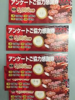 "Thumbnail of ""感激どんどん 2000円 など"""