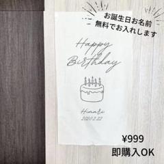 """Thumbnail of """"【誕生日名入れ無料】誕生日タペストリー 誕生日飾り バースデータペストリー"""""""