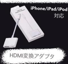 HDMI変換アダプタ iPhone iPad iPod対応 コンパクト