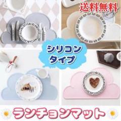 """Thumbnail of """"大人気♡ベビーランチョンマット ホワイト  シリコンマット 食事マット"""""""