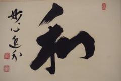 "Thumbnail of ""【真作】妙心寺派管長/梶浦逸外/和/一文字書/横物/掛軸☆宝船☆Y-182 JM"""