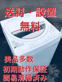 "Thumbnail of ""♦️EJ387番TOSHIBA東芝電気洗濯機 【2015年製】"""
