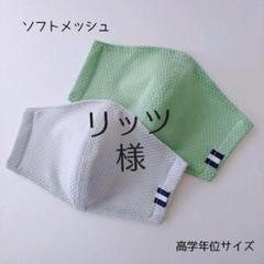 "Thumbnail of ""子供用 高学年 ソフトメッシュ 立体インナーマスク2枚 sk-77"""