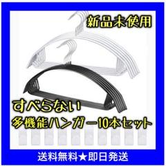 "Thumbnail of ""【新品未使用】人気 すべらないハンガー 10本組 省スペース"""