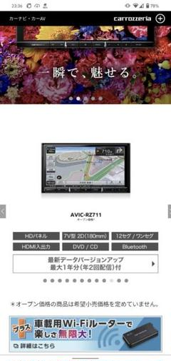 "Thumbnail of ""最新でほぼ新品!カロッツェリア 楽ナビ AVIC-RZ711 Bluetooth"""