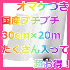 "Thumbnail of ""30㎝×20m プチプチ ぷちぷち 梱包材 緩衝材"""