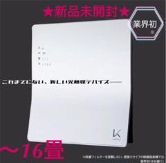 """Thumbnail of """"カルテック光触媒 空気清浄機 ターンド・ケイ  16畳"""""""