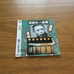 "Thumbnail of ""桂伸治 落語名人全集"""